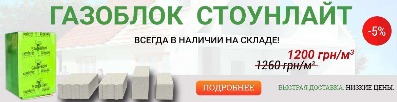 газоблок Стоунлайт